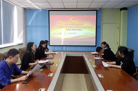 最新团章内容_太平公司团总支组织召开专题会议 - 天津医药集团太平医药有限公司